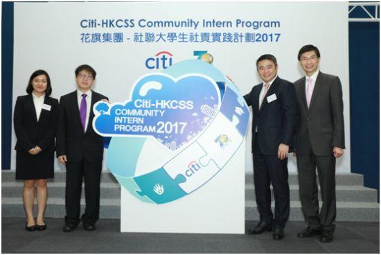 Citi_hkcss_intern