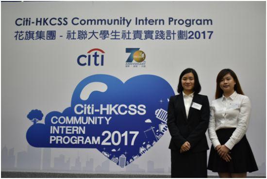 Citi_hkcss_intern_1