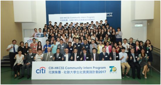 Citi_hkcss_intern_2