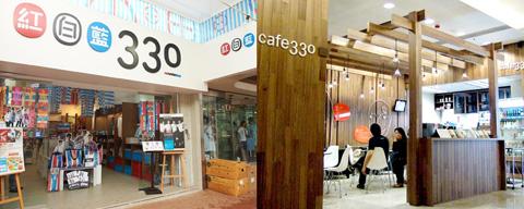售賣生活精品的「紅白藍 330及社企咖啡店「Cafe 330」