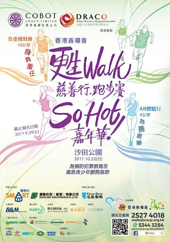 SRACP Charity Walk