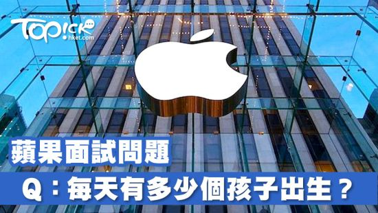 apple_interview