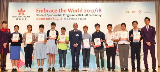 hk_airline_student_sponsorship_programme_1