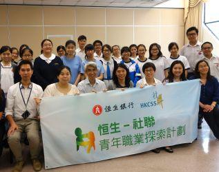 訪東華三院:投身護理行業  以生命影響生命 「恒生 - 社聯青年職業探索計劃」系列(3)