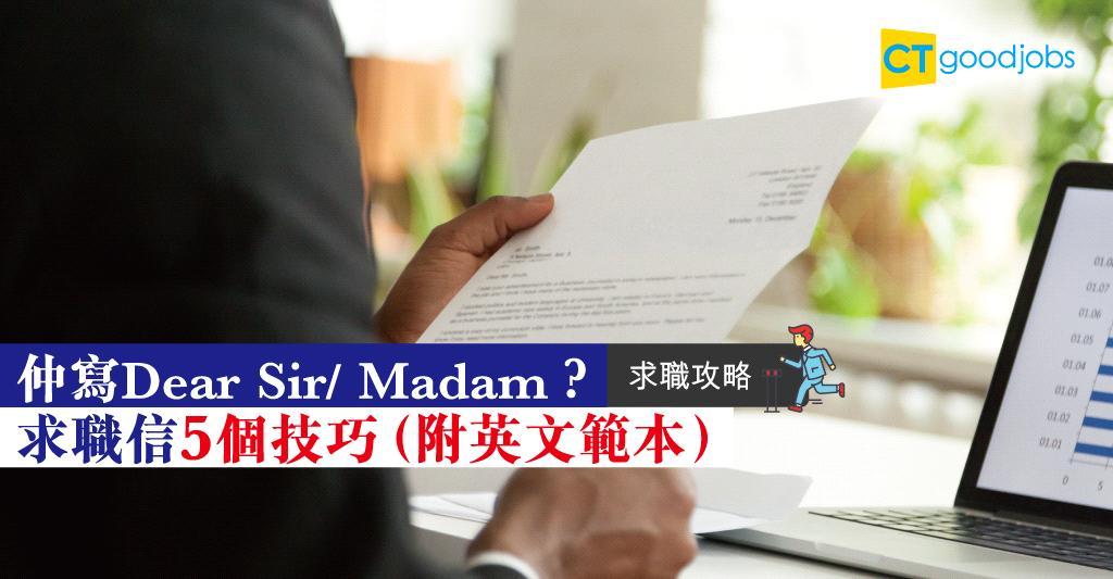 【求職攻略】仲寫「dear Sir Madam」?求職信5個技巧 附中、英文例句 Ctgoodjobs