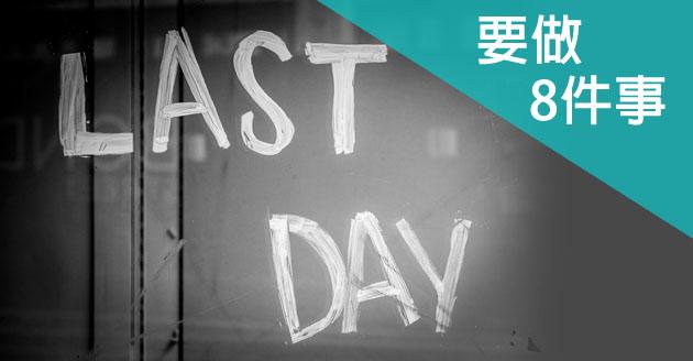 【Last Day當日】要做8件事