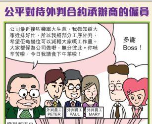 公平對待外判合約承辦商的僱員