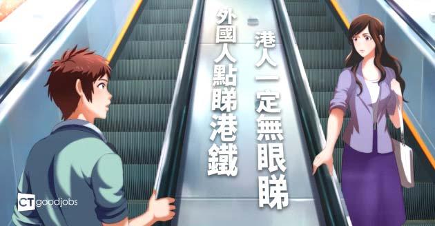 外國人和香港人眼中的港鐵  有咁大差異?