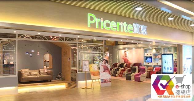 全渠道零售模式 實惠Pricerite獲認證為十大優網店