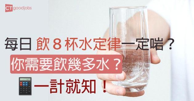 日飲8杯水最好? 飲水方程式計你飲幾多先夠