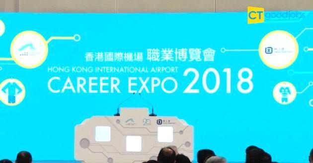 【圓航空夢】4500個職位空缺等緊你! 香港國際機場2018職業博覽會