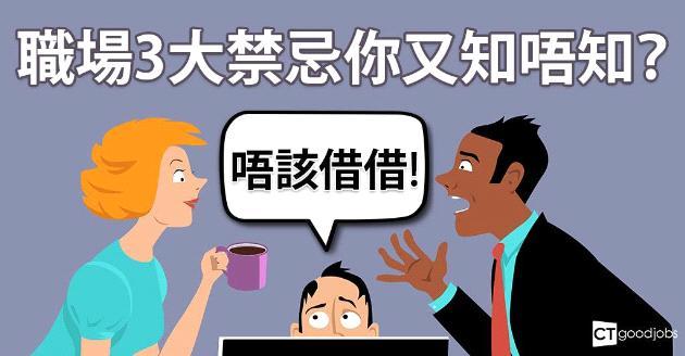 記住職場3大禁忌   與同事保持良好關係