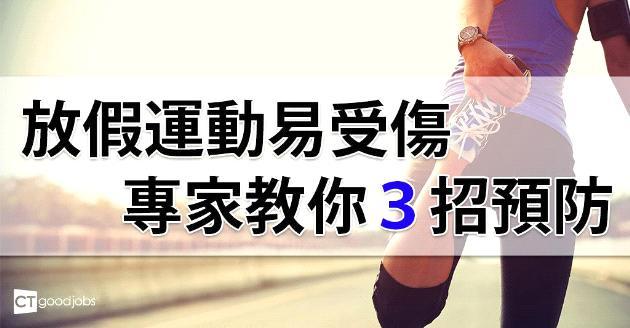放假做運動易受傷  專家︰3招可預防