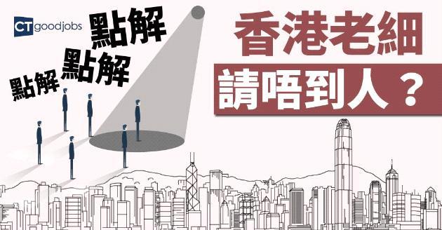 點解香港老細請唔到人?
