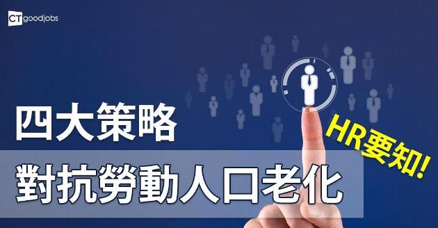 對抗勞動人口老化 HR需制定4大策略