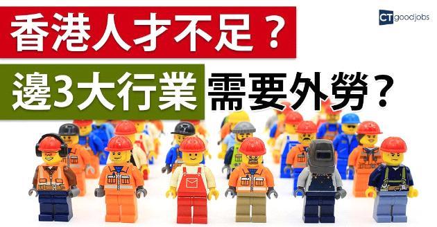 香港人才不足?最需要輸入外勞的3大行業