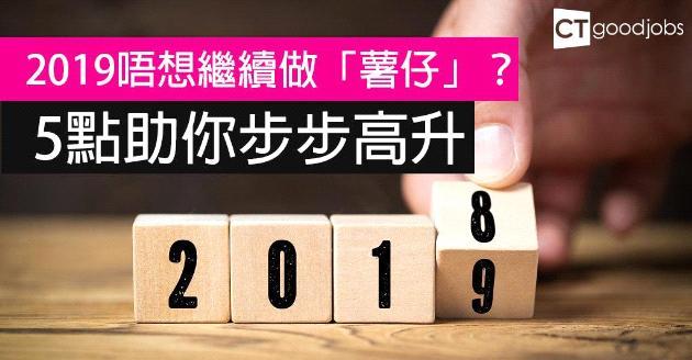 2019唔想繼續做「薯仔」? 5點助你步步高升