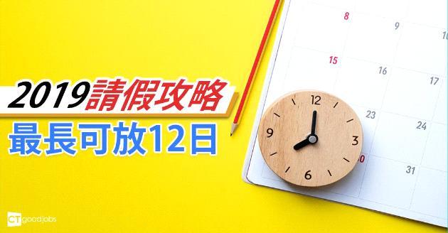 2019請假攻略 最長可放12日