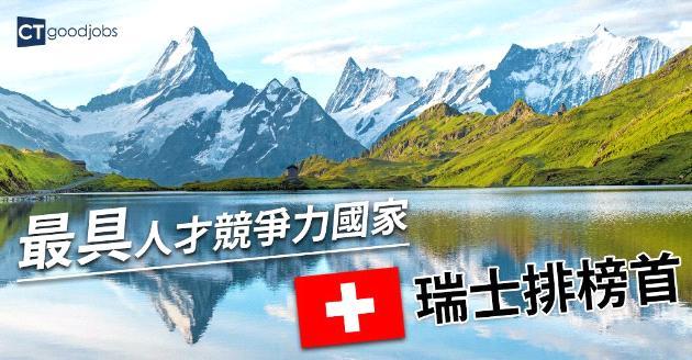 最具人才競爭力國家 瑞士排榜首贏星美