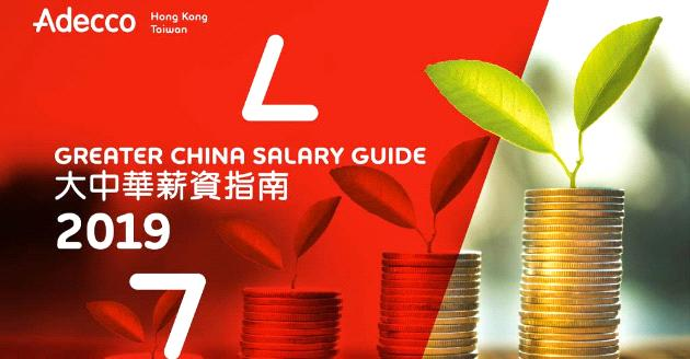 Greater China Salary Guide 2019