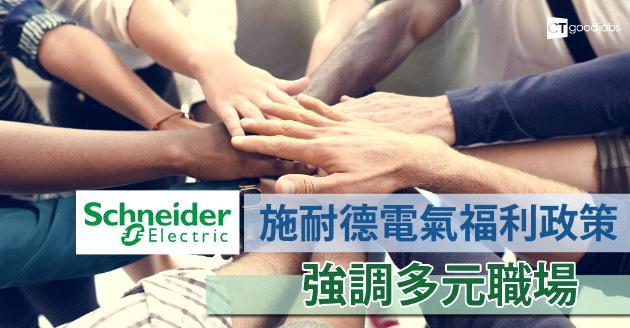施耐德電氣4福利政策  強調多元職場