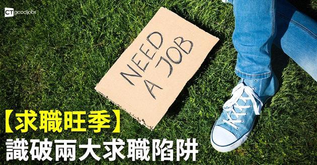 【求職旺季】識破兩大求職陷阱