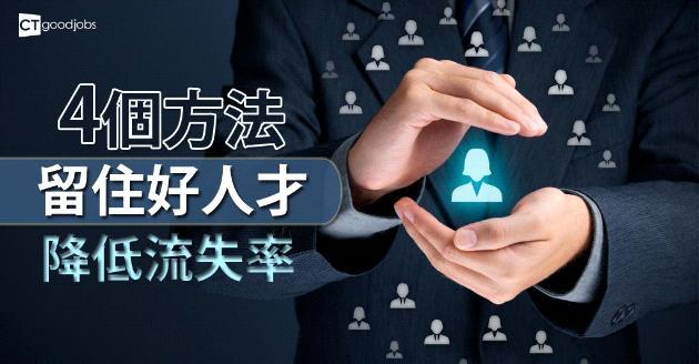 【HR你要知】4個方法留住好人才 降低流失率!