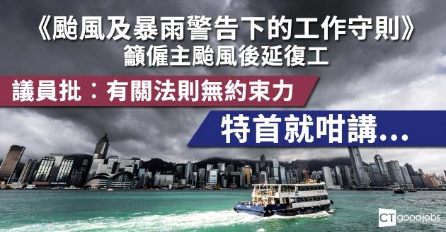 《颱風及暴雨警告下的工作守則》籲僱主颱風後延復工