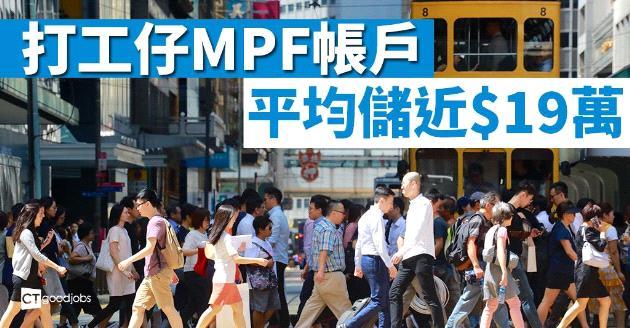 打工仔MPF帳戶  平均儲近$19萬