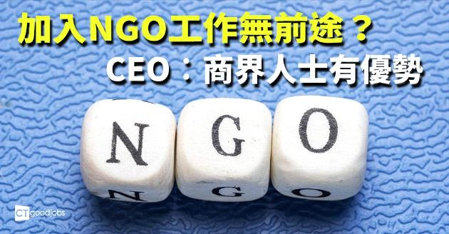 【NGO專區】加入NGO工作無前途?CEO︰商界人士有優勢