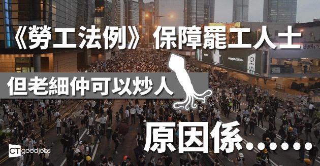 【勞工法例】打工仔有權罷工 僱主仍可炒人?