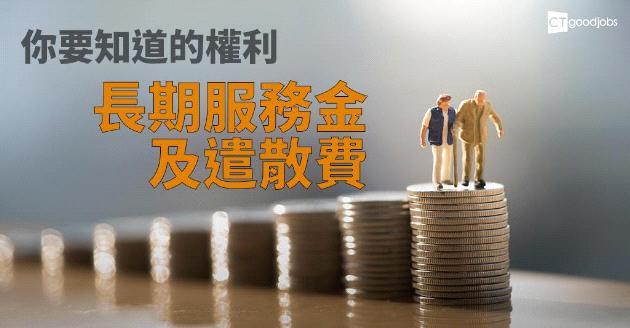 【勞工法例】長期服務金、遣散費是員工福利?