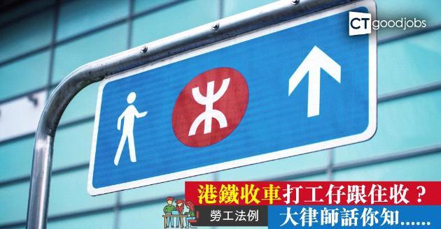 【勞工法例】港鐵收車打工仔應早收工?大律師一一講解