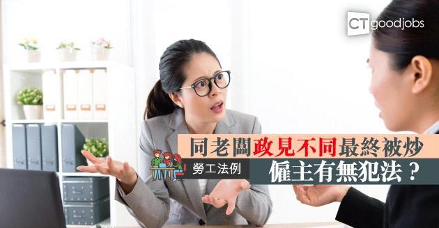 【勞工法例】因政見不同被老細炒  僱主有無犯法?