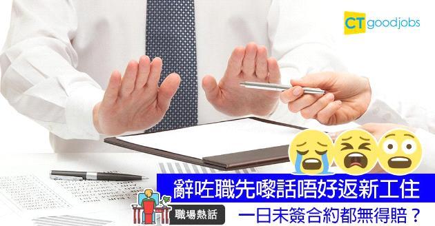 【職場熱話】辭咗職準備返新工 突然被知會「唔好返工住」仲要無得賠?