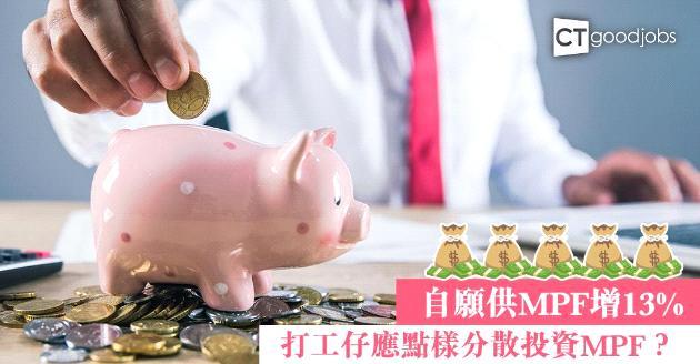 自願供MPF增13%  積金局主席︰打工仔應分散投資