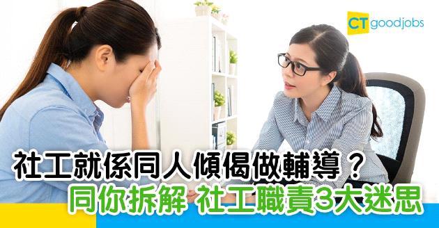 【NGO百科】社工只需傾偈做輔導? 大眾對社工職責3大常見疑問