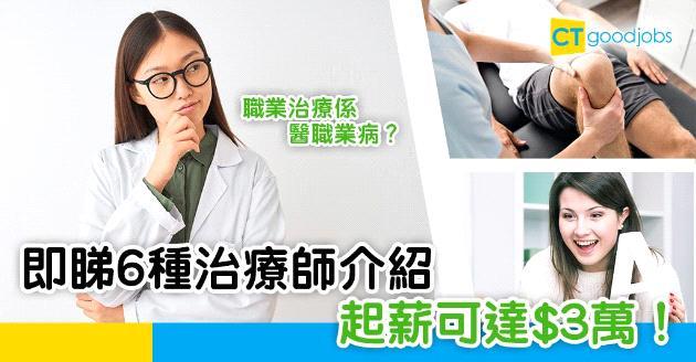 【NGO百科】什麼是呼吸治療?原來治療師有分好多種! 起薪更可達$3萬