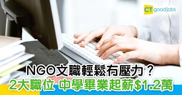【NGO百科】NGO文職輕鬆冇壓力?有咩職位揀?中學畢業起薪$1.2萬