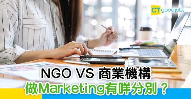 【NGO百科】NGO都要做好Marketing? 與私人機構的3個不同之處