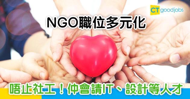 【NGO百科】NGO職位多元化 除咗社工仲會請人做IT、設計……