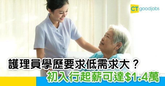 【NGO百科】護理員學歷要求低需求大 初入行起薪可達$1.4萬