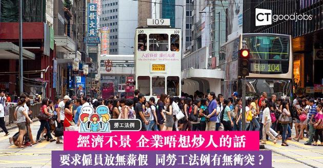 【勞工法例】經濟不景 公司能否要求僱員放無薪假?
