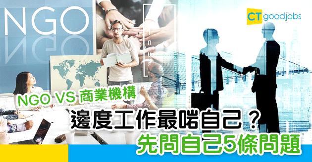 【NGO百科】5條問題測試  你適合商業機構還是NGO工作?