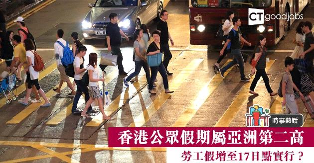【時事熱話】香港公眾假期屬亞洲第二高 勞工假增至17日點實行?