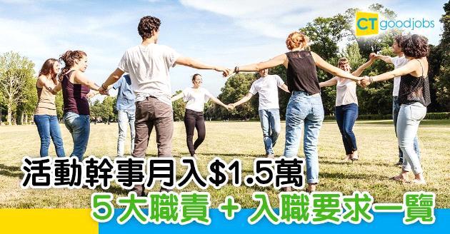 【NGO百科】活動幹事月入$1.5萬 5大職責+入職要求一覽