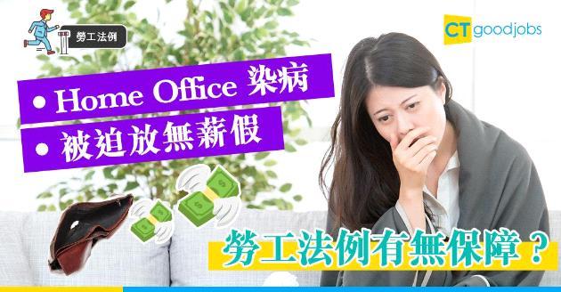 【勞工法例】Home Office 染病、被迫放無薪假有無保障?