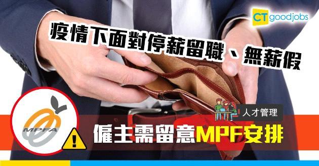 【人才管理】疫情下面踐停薪留職、無薪假  僱主需留意MPF安排