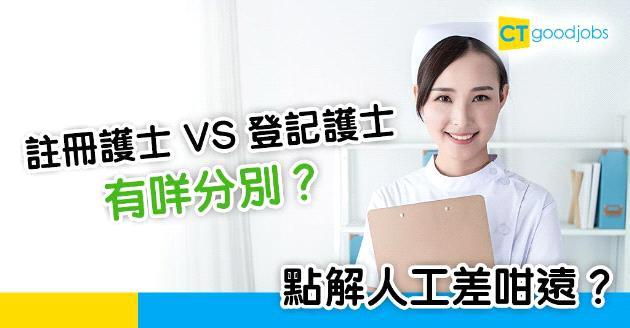 【NGO百科】註冊護士與登記護士有何分別? 3大常見問題拆解兩者收入、晉升大不同!