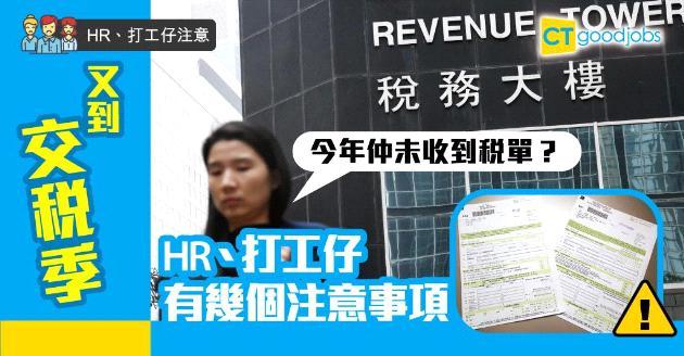 【報稅交稅Q & A】仲未收到稅單?2020年HR、打工仔報稅、交稅9個注意事項